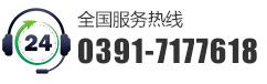 0391-7177618 18639177744